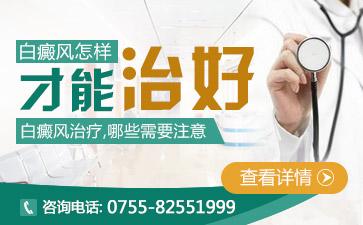 深圳那家医院看白癜风看得好